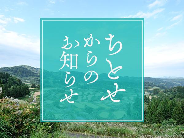 【10月27日更新】休館日・貸切のお知らせ