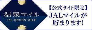 JAL温泉マイルがたまります!