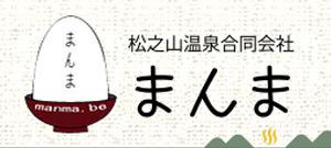 松之山温泉合同会社まんま