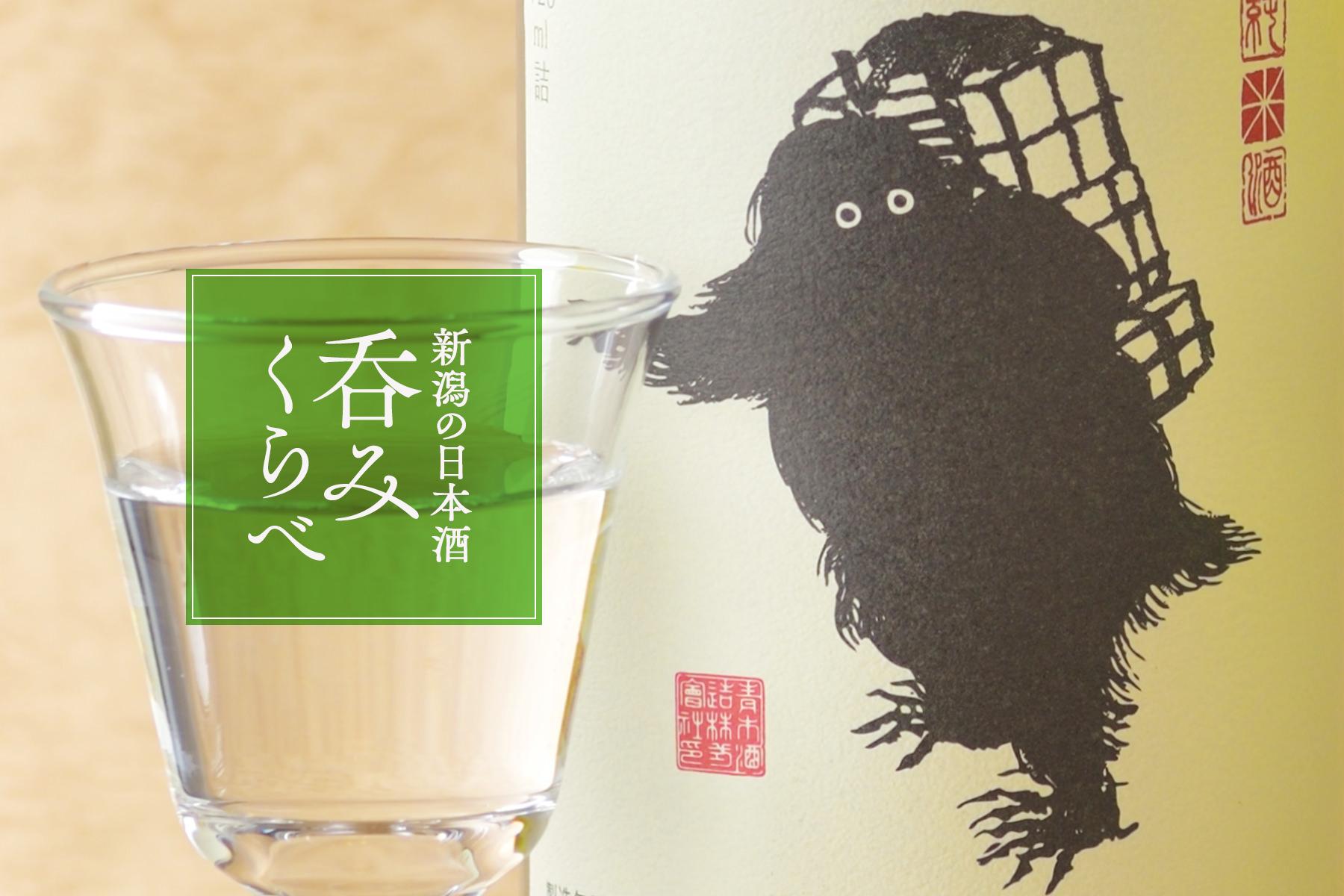 新潟の日本酒 呑みくらべ