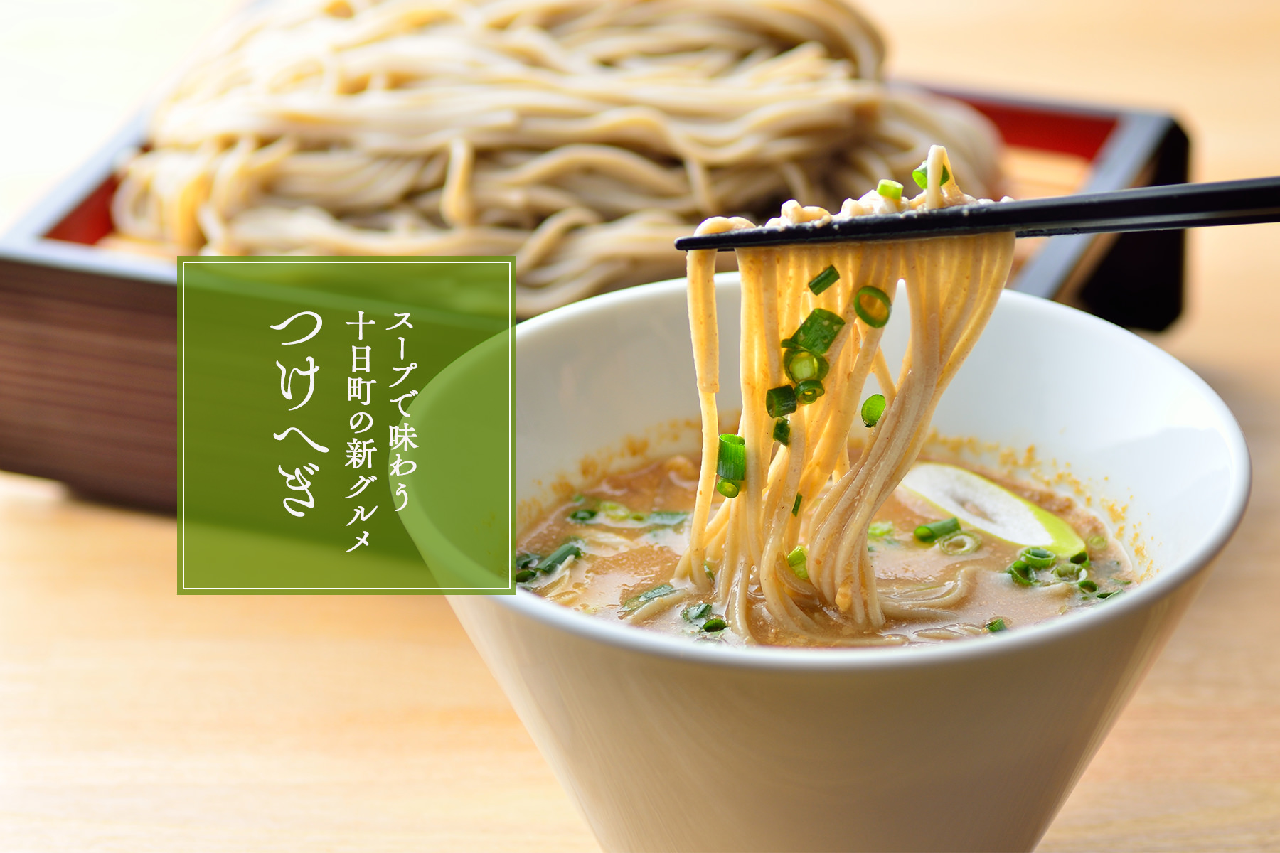 〈つけへぎ〉スープで味わう十日町の新グルメ