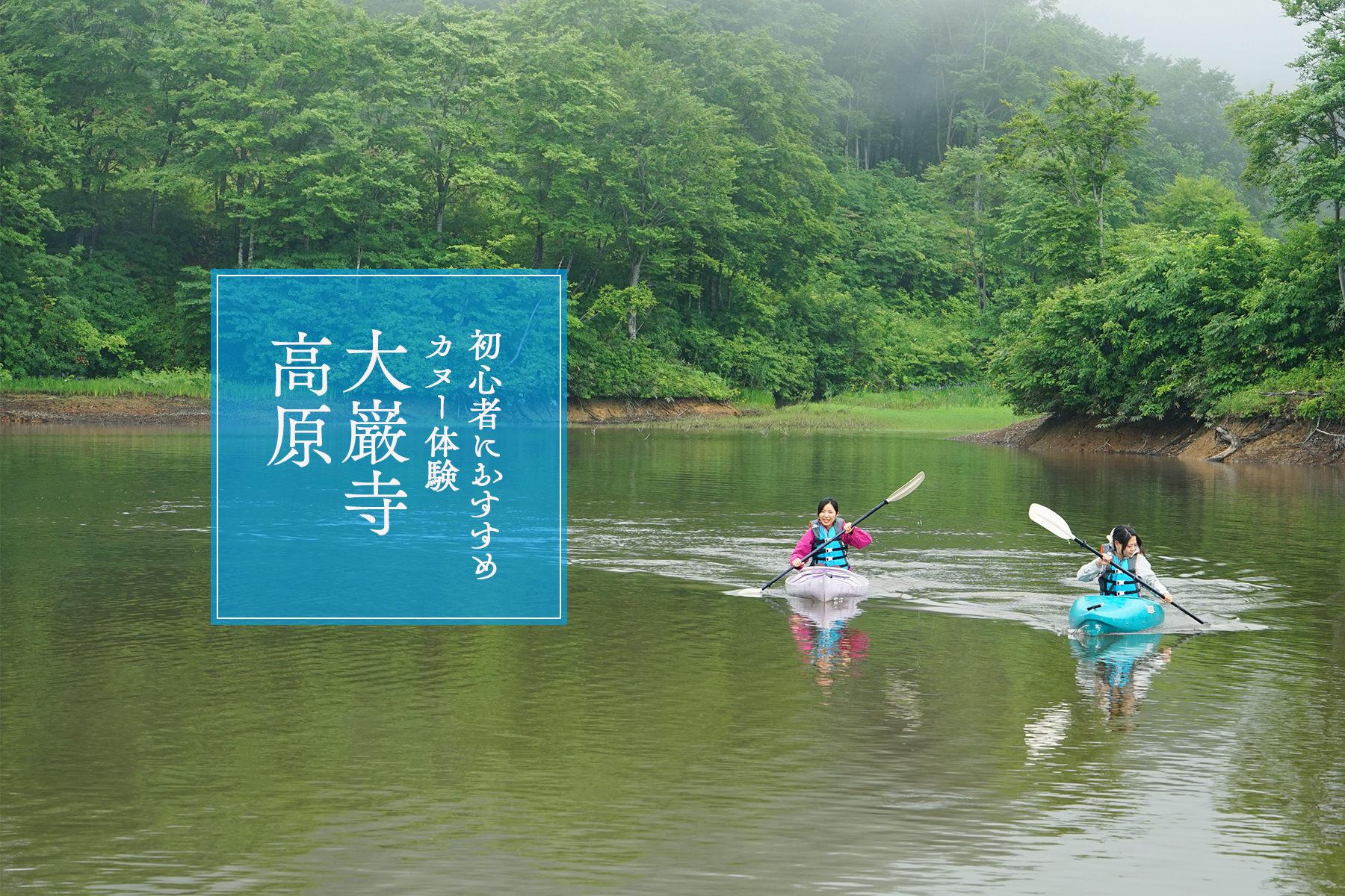 〈大巌寺高原〉初心者におすすめカヌー体験