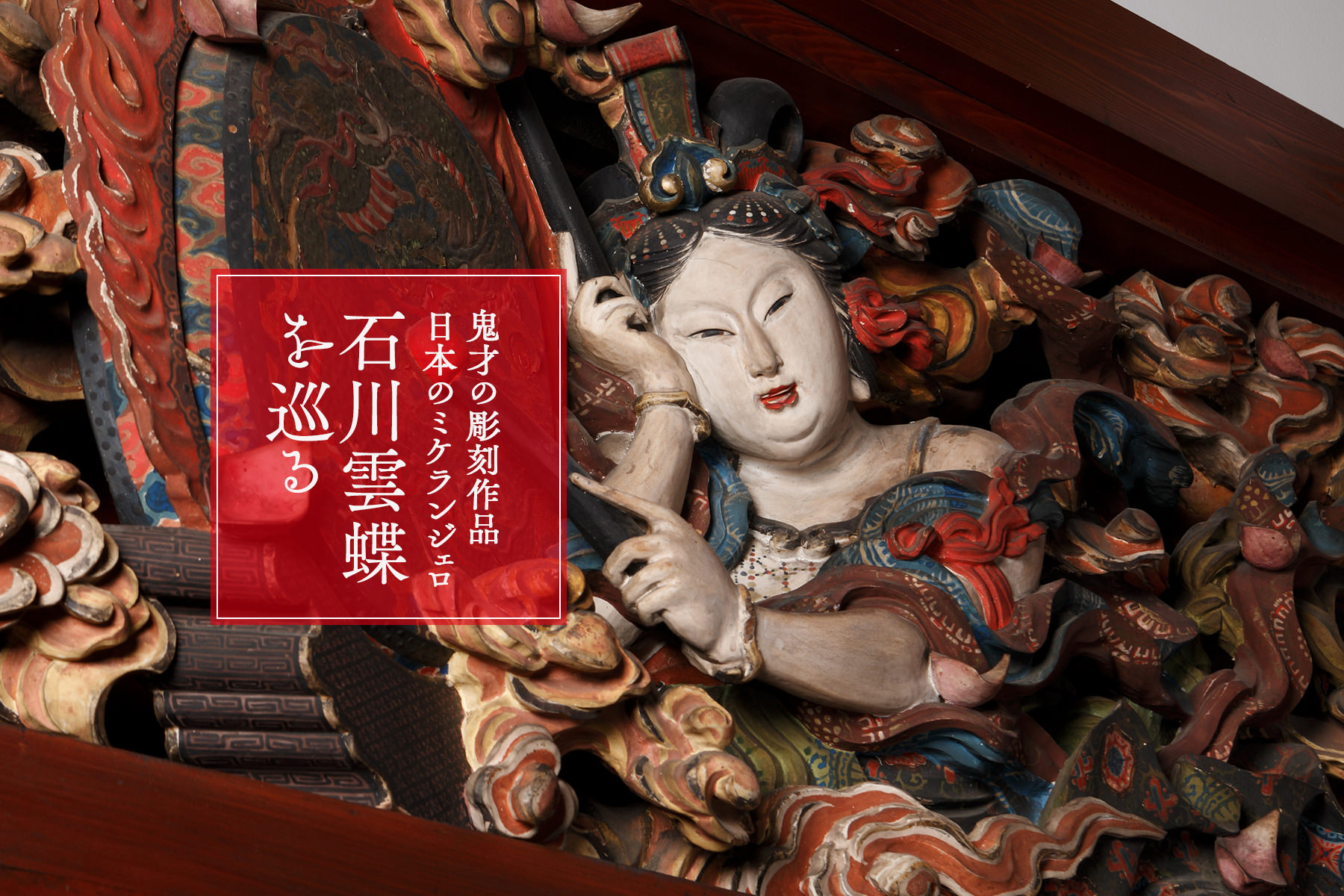 〈石川雲蝶〉日本のミケランジェロを訪ねて