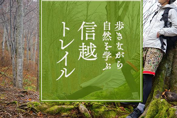 〈信越トレイル〉歩きながら自然を学ぶ