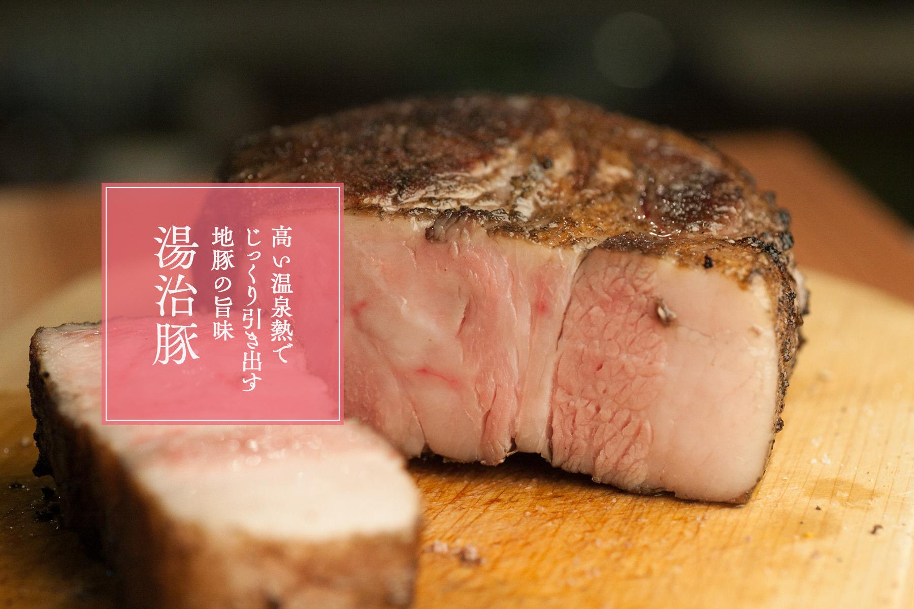 〈湯治豚〉高い温泉熱でじっくり引き出す地豚の旨味