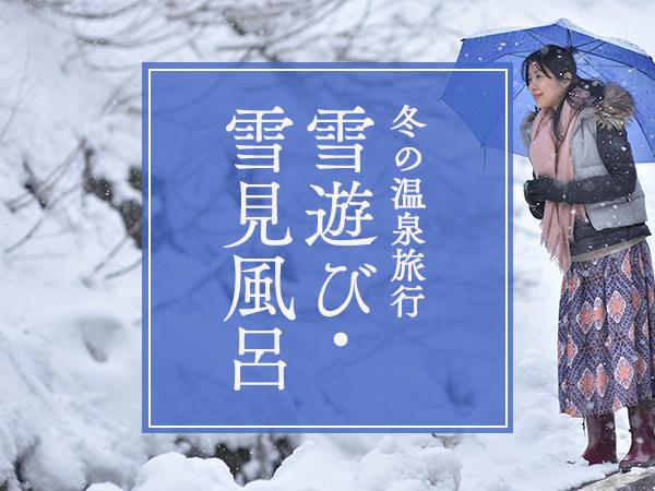 〈雪遊び・雪見風呂〉冬の温泉旅行