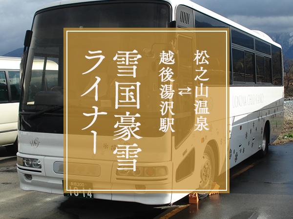 〈越後湯沢駅⇄松之山温泉〉雪国豪雪ライナー