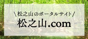 松之山.com