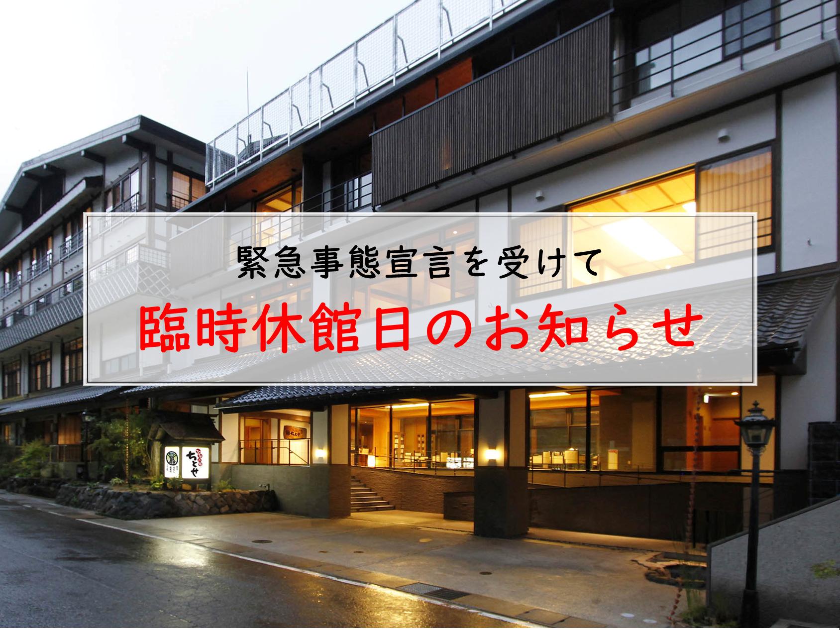 【重要なお知らせ】緊急事態宣言を受けての臨時休館日のお知らせ